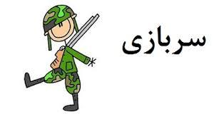سربازی - دوره آموشی