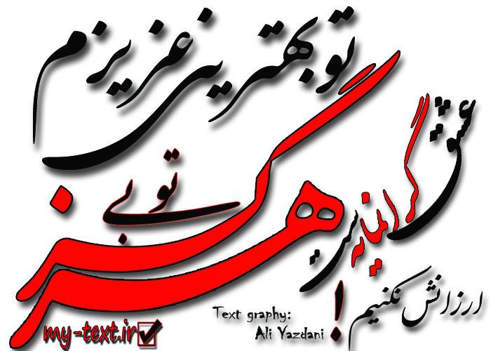 تکست گرافی - طراحی شده توسط علی یزدانی- تکست گرافی عاشقانه
